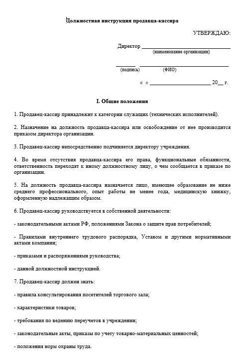 dolzhnostnaya-instrukciya-kassira002