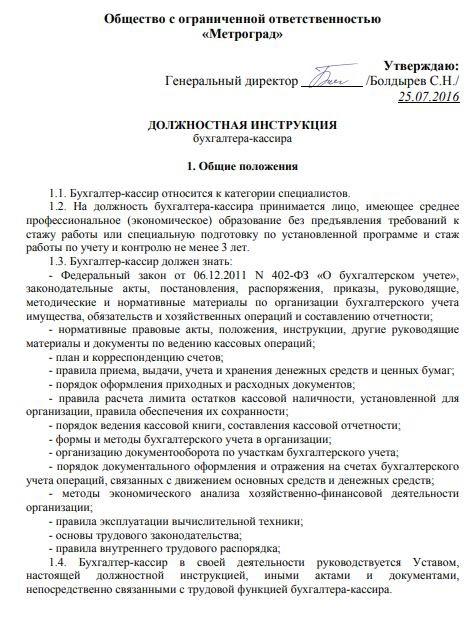 dolzhnostnaya-instrukciya-kassira003