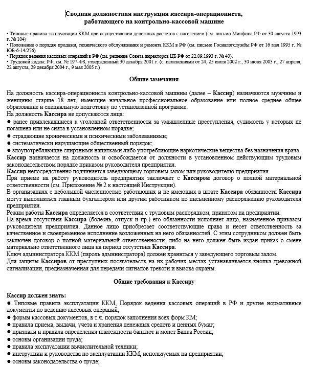 dolzhnostnaya-instrukciya-kassira005
