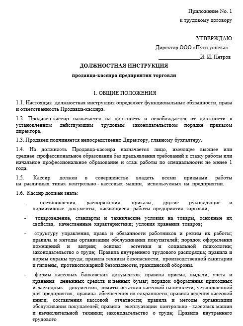 dolzhnostnaya-instrukciya-kassira006