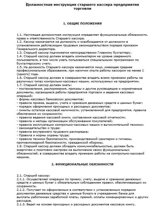 dolzhnostnaya-instrukciya-kassira008