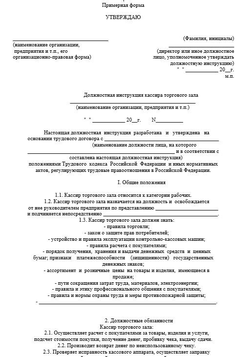 dolzhnostnaya-instrukciya-kassira009