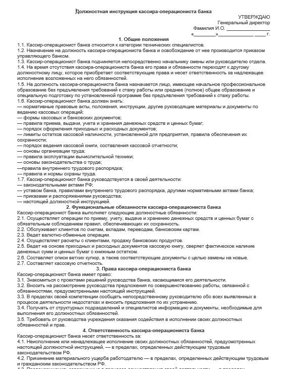 dolzhnostnaya-instrukciya-kassira010