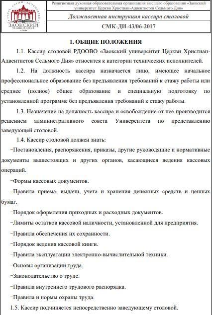 dolzhnostnaya-instrukciya-kassira011