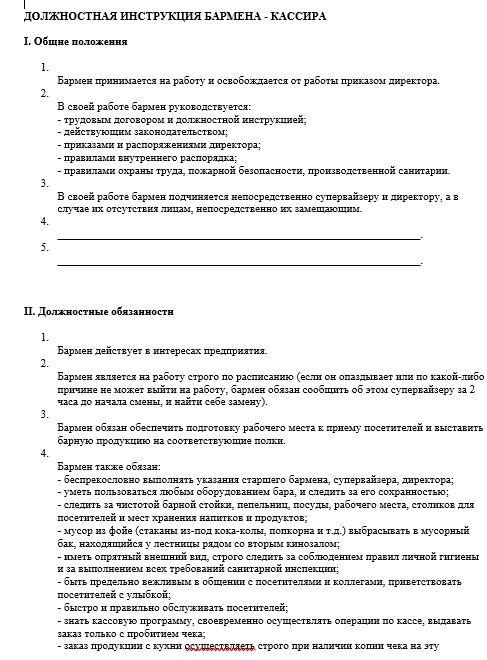 dolzhnostnaya-instrukciya-kassira013
