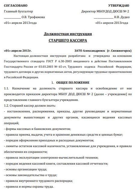 dolzhnostnaya-instrukciya-kassira014