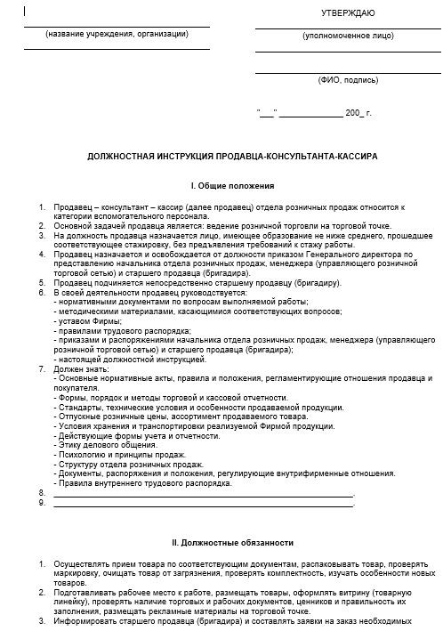 dolzhnostnaya-instrukciya-kassira015