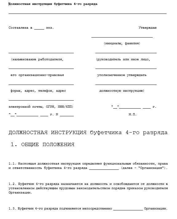 dolzhnostnaya-instrukciya-kassira016