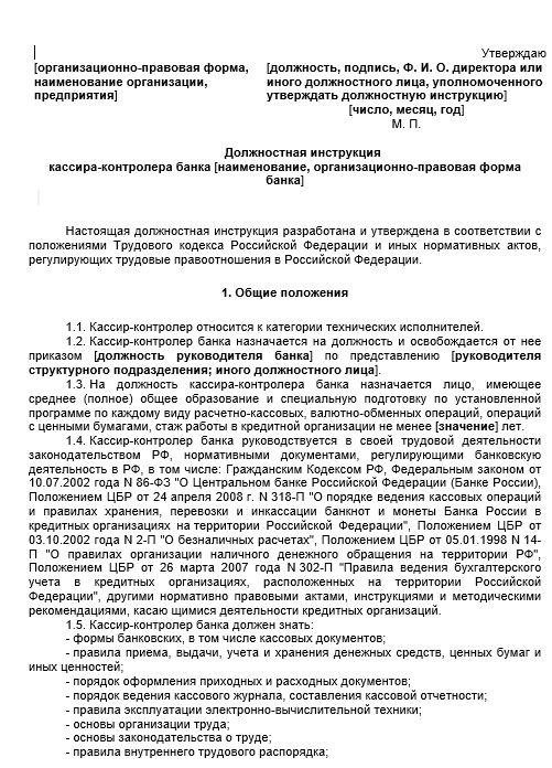 dolzhnostnaya-instrukciya-kassira017