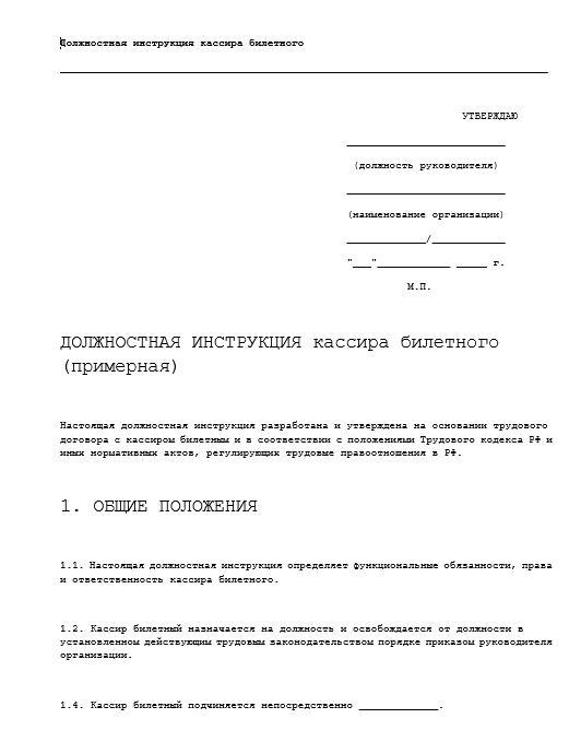 dolzhnostnaya-instrukciya-kassira019