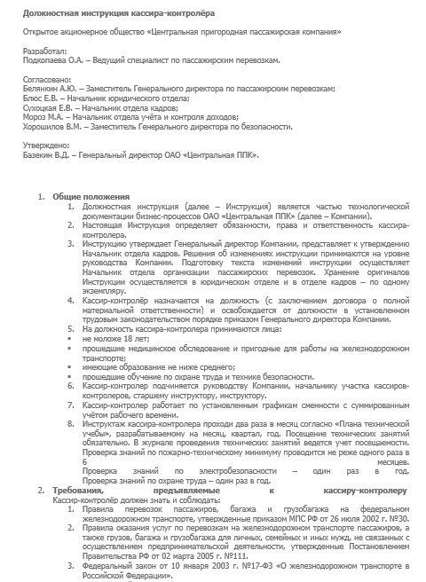 dolzhnostnaya-instrukciya-kassira020