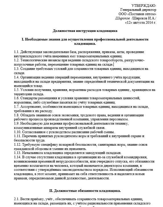 dolzhnostnaya-instrukciya-kladovshchika001