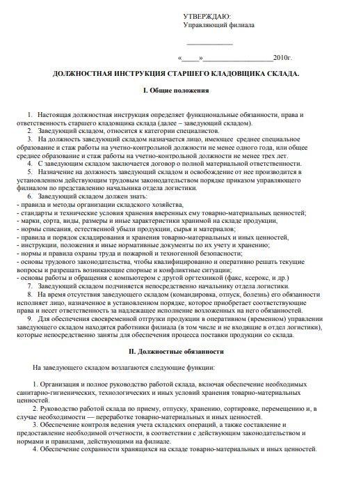 dolzhnostnaya-instrukciya-kladovshchika002