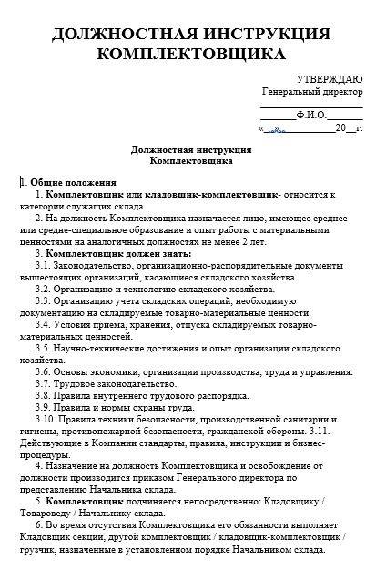 dolzhnostnaya-instrukciya-kladovshchika004