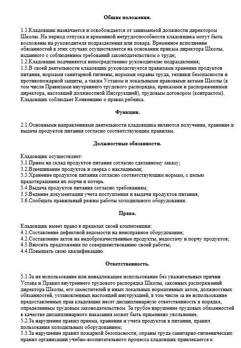 dolzhnostnaya-instrukciya-kladovshchika010