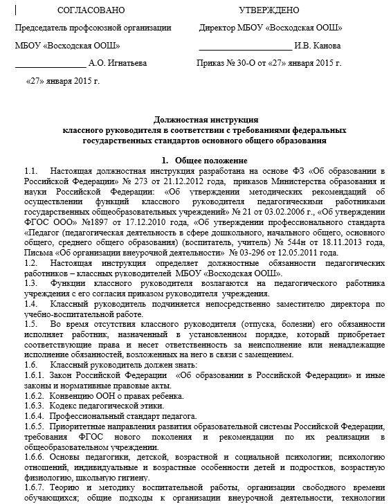 dolzhnostnaya-instrukciya-klassnogo-rukovoditelya001