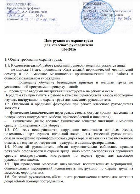 dolzhnostnaya-instrukciya-klassnogo-rukovoditelya002