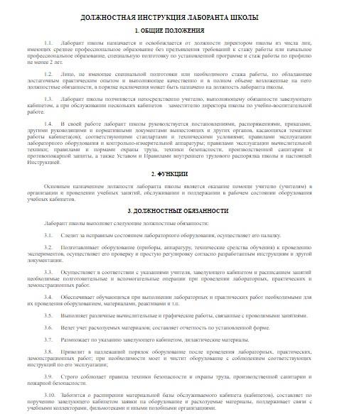 dolzhnostnaya-instrukciya-laboranta002
