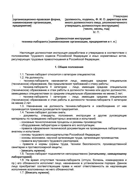 dolzhnostnaya-instrukciya-laboranta007