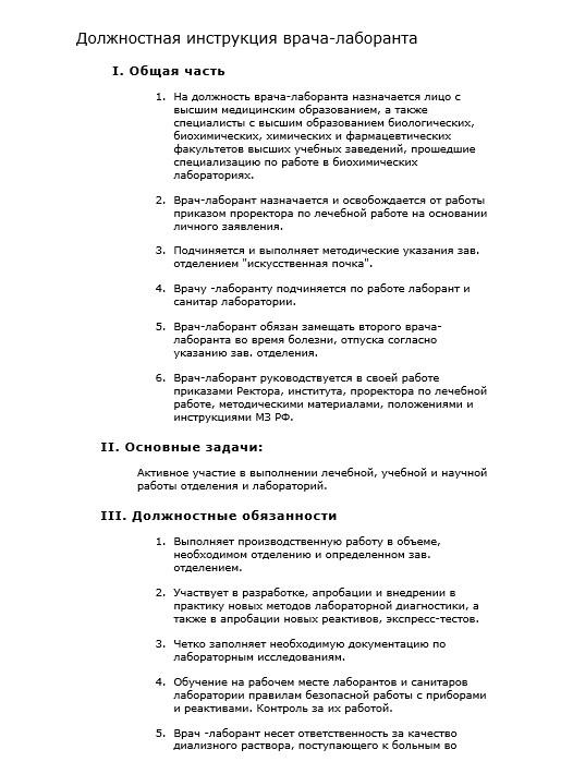 dolzhnostnaya-instrukciya-laboranta009