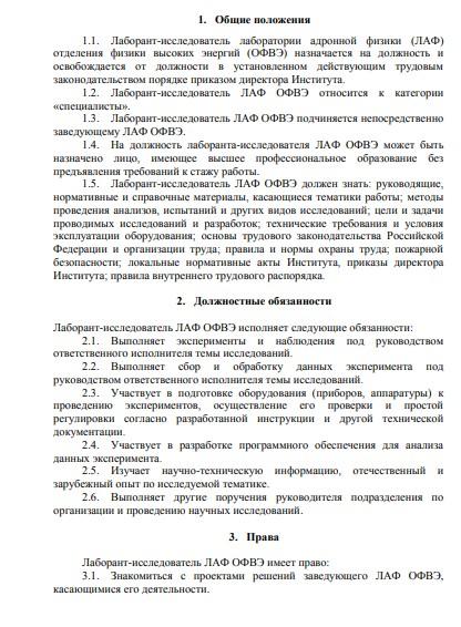 dolzhnostnaya-instrukciya-laboranta010
