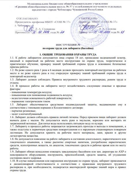 dolzhnostnaya-instrukciya-laboranta016