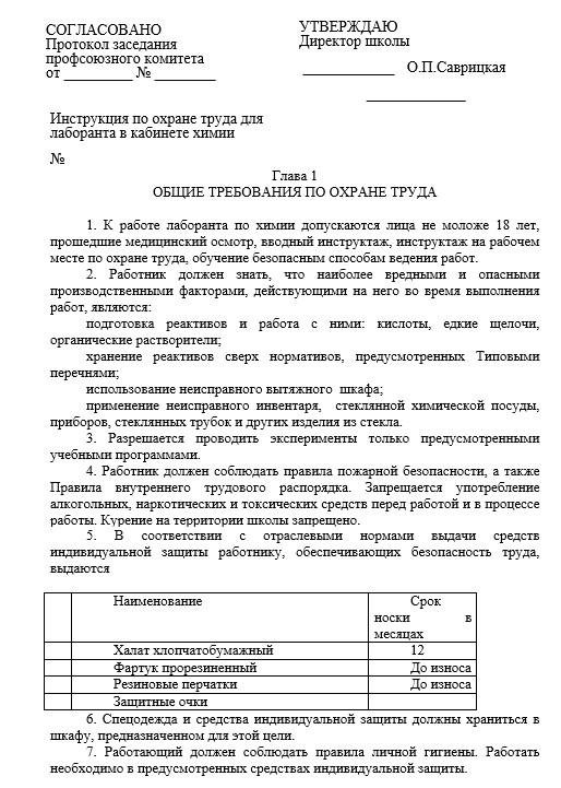 dolzhnostnaya-instrukciya-laboranta017