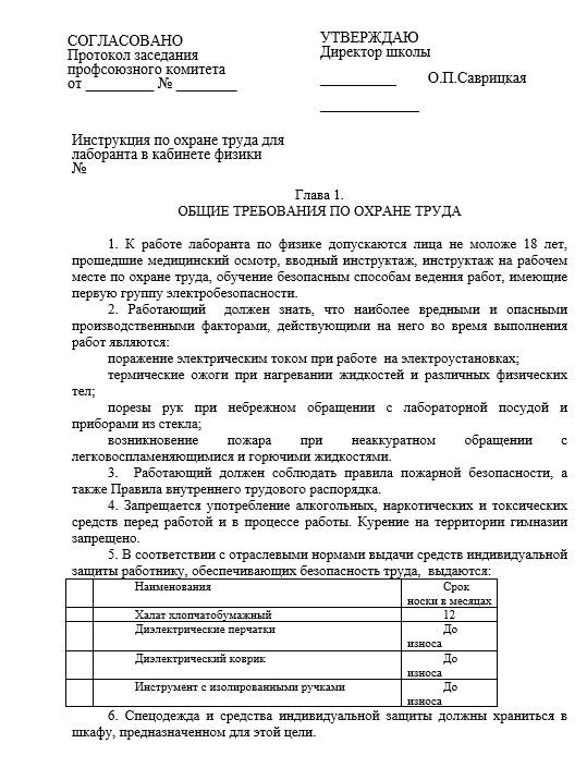 dolzhnostnaya-instrukciya-laboranta018