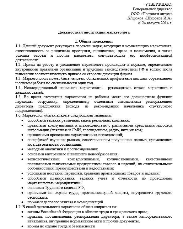 dolzhnostnaya-instrukciya-marketologa002