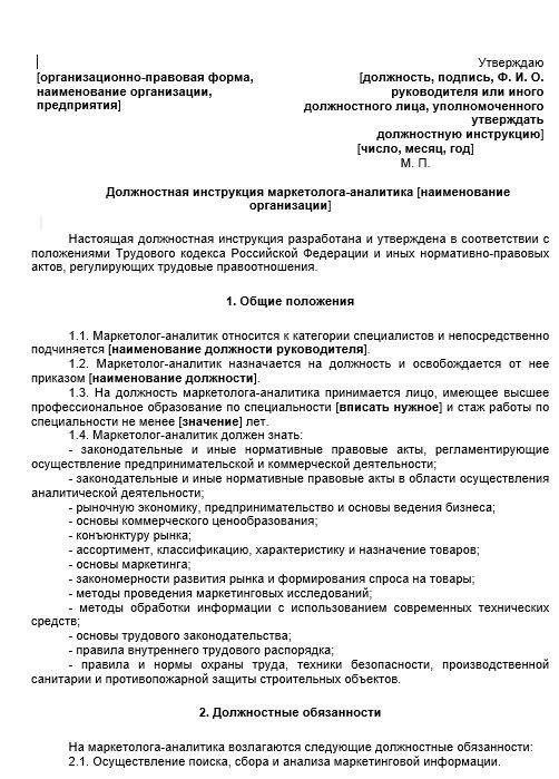 dolzhnostnaya-instrukciya-marketologa003