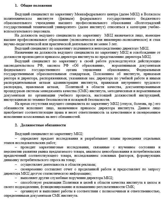 dolzhnostnaya-instrukciya-marketologa006