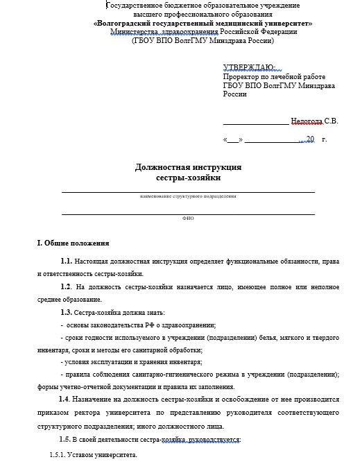 dolzhnostnaya-instrukciya-medicinskoj-sestry005