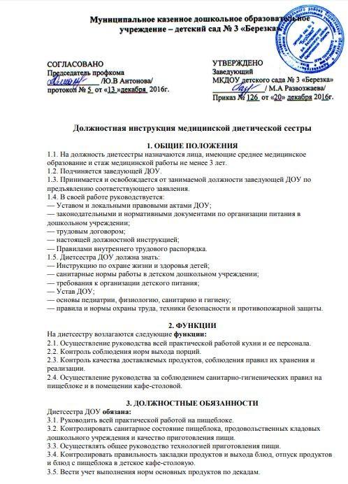 dolzhnostnaya-instrukciya-medicinskoj-sestry008