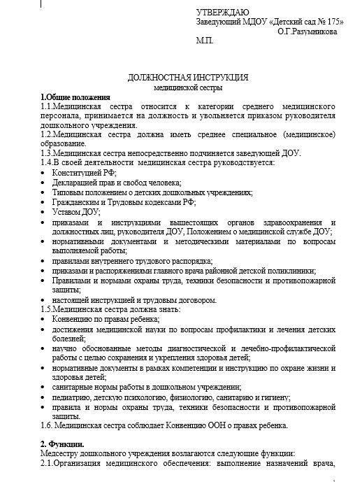 dolzhnostnaya-instrukciya-medicinskoj-sestry010