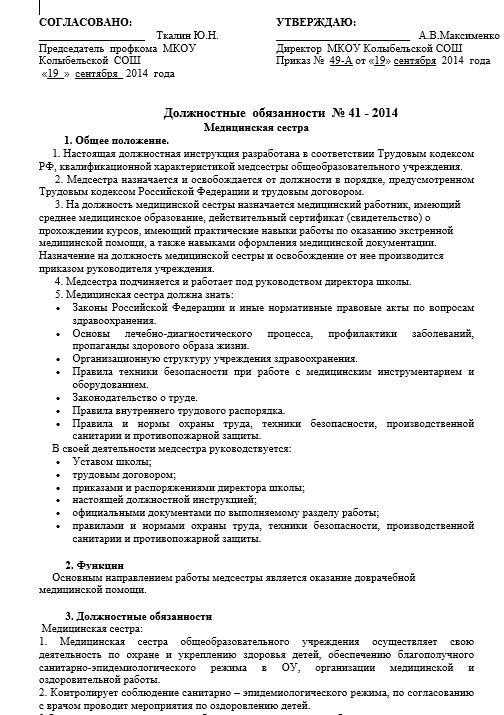 dolzhnostnaya-instrukciya-medicinskoj-sestry011