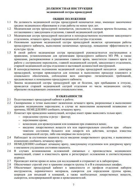 dolzhnostnaya-instrukciya-medicinskoj-sestry012