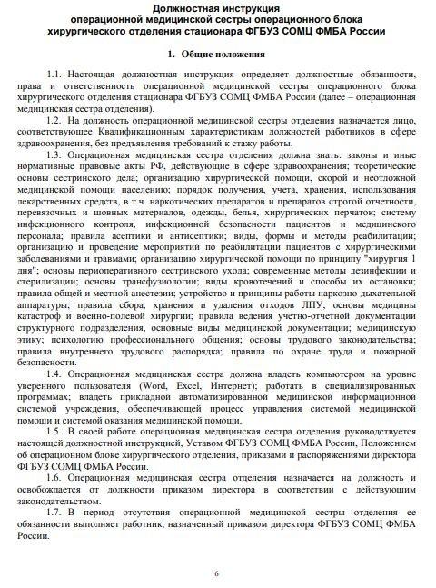 dolzhnostnaya-instrukciya-medicinskoj-sestry013