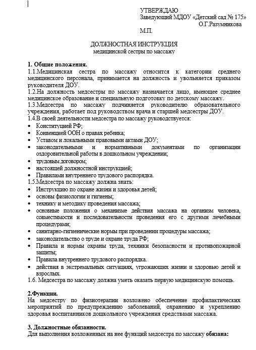 dolzhnostnaya-instrukciya-medicinskoj-sestry014