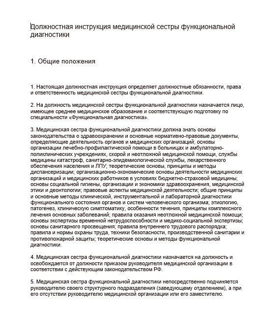 dolzhnostnaya-instrukciya-medicinskoj-sestry016