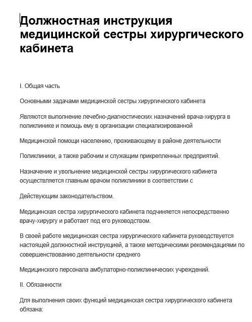 dolzhnostnaya-instrukciya-medicinskoj-sestry018
