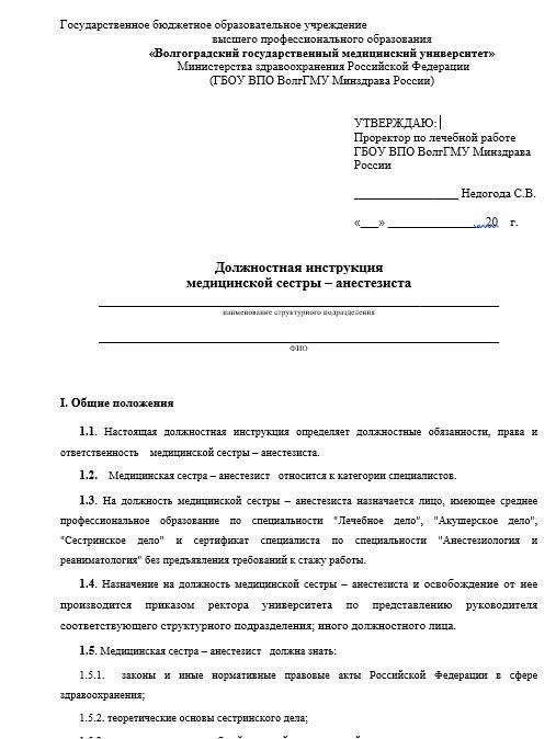 dolzhnostnaya-instrukciya-medicinskoj-sestry019