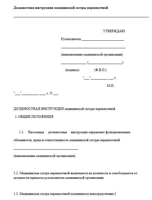 dolzhnostnaya-instrukciya-medicinskoj-sestry020