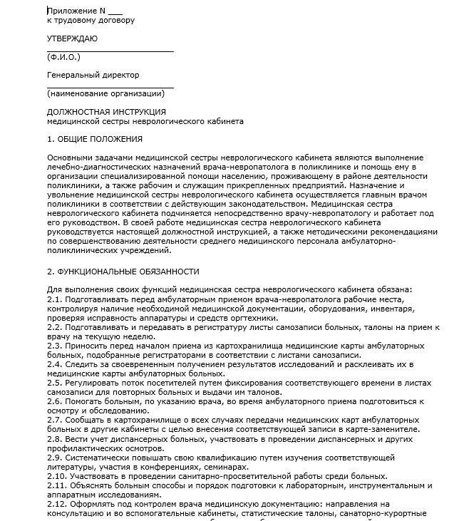 dolzhnostnaya-instrukciya-medicinskoj-sestry021