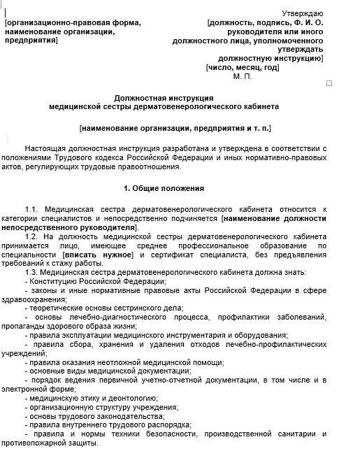 dolzhnostnaya-instrukciya-medicinskoj-sestry022