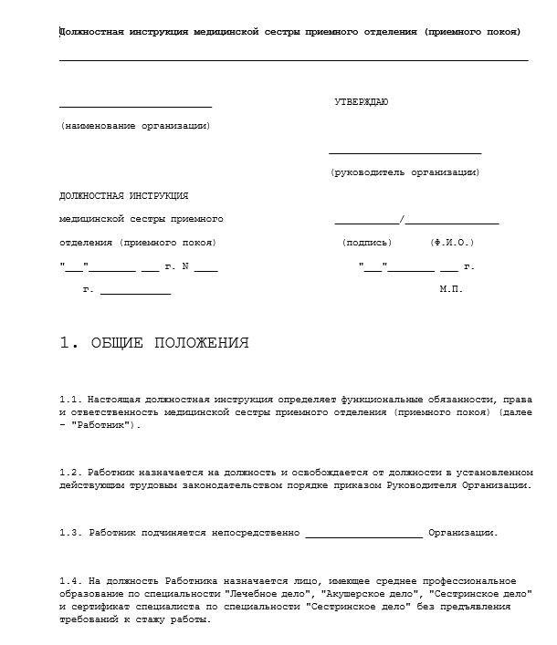 dolzhnostnaya-instrukciya-medicinskoj-sestry023