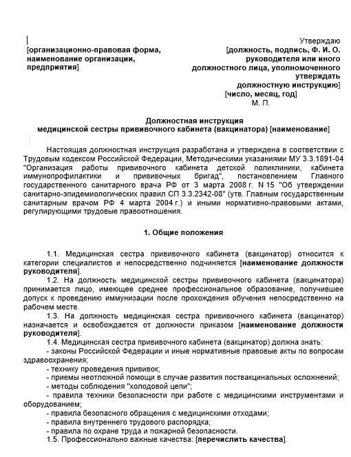 dolzhnostnaya-instrukciya-medicinskoj-sestry024