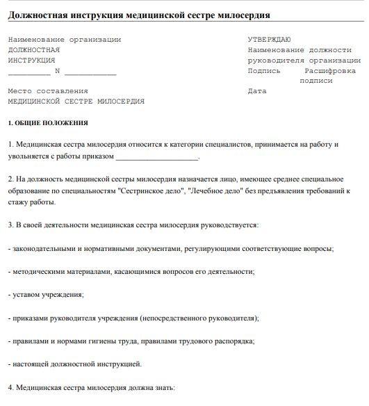 dolzhnostnaya-instrukciya-medicinskoj-sestry025