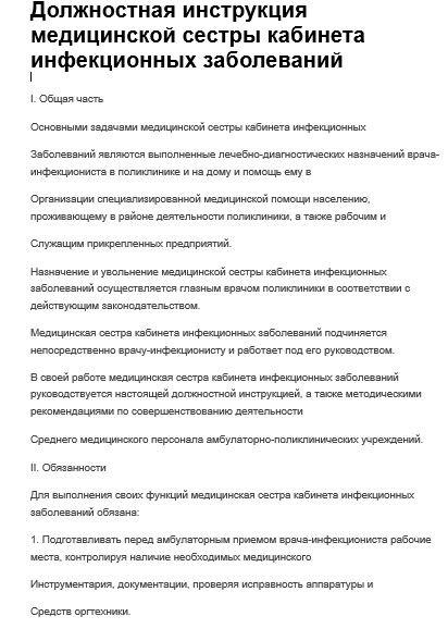 dolzhnostnaya-instrukciya-medicinskoj-sestry026