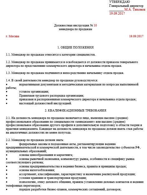 dolzhnostnaya-instrukciya-menedzhera-po-prodazham001