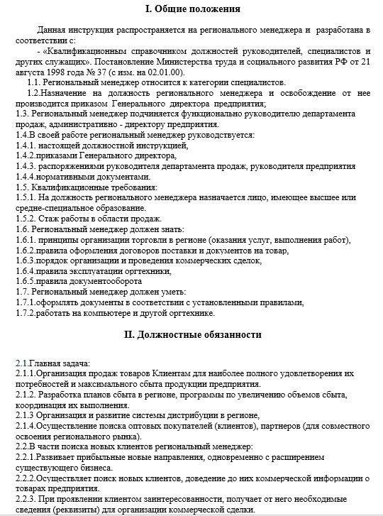 dolzhnostnaya-instrukciya-menedzhera-po-prodazham002